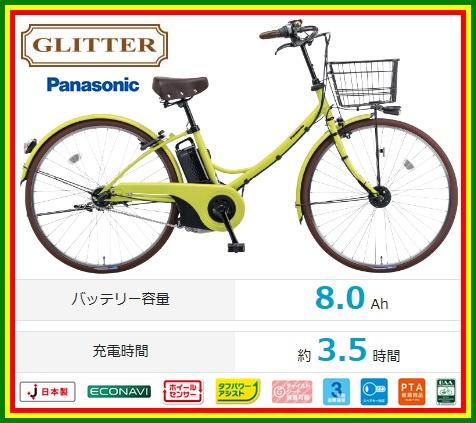 ※在庫処分特価!【送料無料(地域限定)!防犯登録無料!】【おまけ4点セット付き】新基準対応!【2017年モデル】パナソニック (Panasonic) グリッター・A (GLITTER A) 26インチ電動自転車 (BE-ELGL63) 【3年間盗難補償付き】