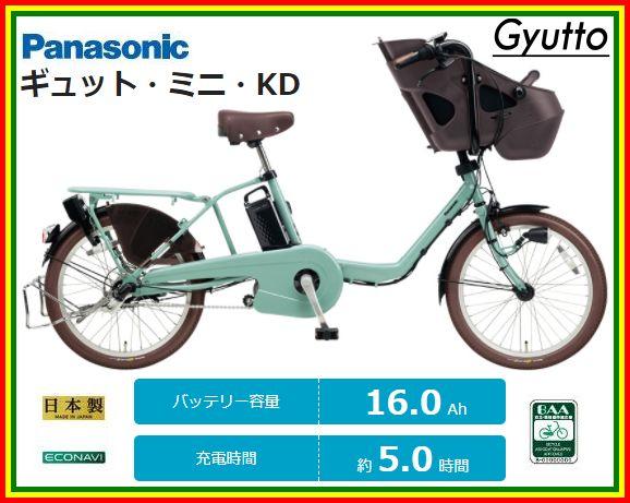 【防犯登録無料!おまけ3点セット付き!】3人乗り対応車!【2018年モデル】パナソニック Gyutto mini KD (ギュット・ミニ・KD) 子供乗せ電動自転車 (BE-ELM032) 【3年間盗難補償付き】