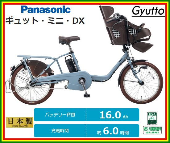 Three seater vehicle! Panasonic Gyutto mini DX (gut mini DX) children ride motorized bicycles (BE-ELMD03)