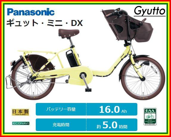 【送料無料(地域限定)!防犯登録無料!おまけ3点セット付き!】3人乗り対応車!【2018年モデル】パナソニック Gyutto mini DX (ギュット・ミニ・DX) 子供乗せ電動自転車 (BE-ELMD034) 【3年間盗難補償付き】