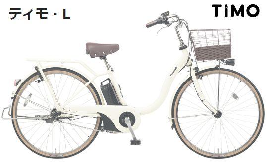 【防犯登録無料!おまけ4点セット付き!】16.0Ahバッテリー搭載!【2019年モデル】パナソニック TiMO L (ティモ・EX) 電動自転車 (BE-ELSL63) 【3年間盗難補償付き】