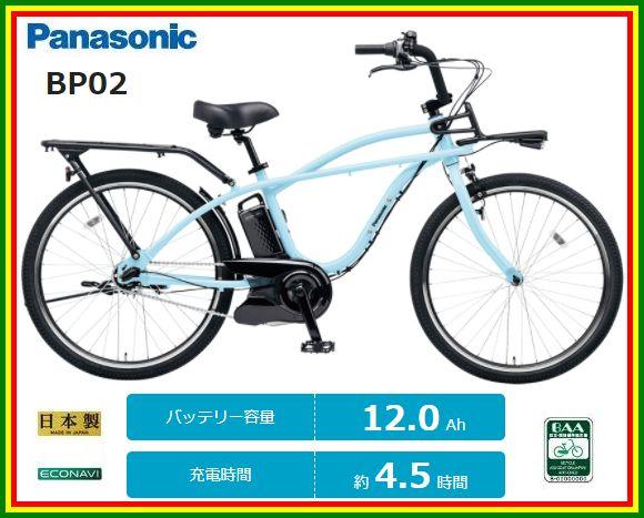 【防犯登録無料!おまけ3点セット付き】12.0Ahバッテリー搭載!【2017年モデル】パナソニック (Panasonic) BP02 ビームスコラボ電動自転車 (BE-ELZC63) 【3年間盗難補償付き】