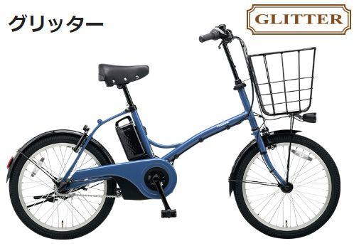 【防犯登録無料!おまけ3点セット付き】12.0Ahバッテリー搭載!【2018-2019年モデル】パナソニック (Panasonic) グリッター (GLITTER) 小径電動自転車 (BE-ELGL033) 【3年間盗難補償付き】