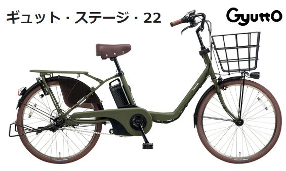 【防犯登録無料!おまけ4点セット付き!】3人乗り対応車!【2018年モデル】パナソニック Gyutto STAGE 22 (ギュット・ステージ・22) 電動自転車 (BE-ELMU232) 【3年間盗難補償付き】