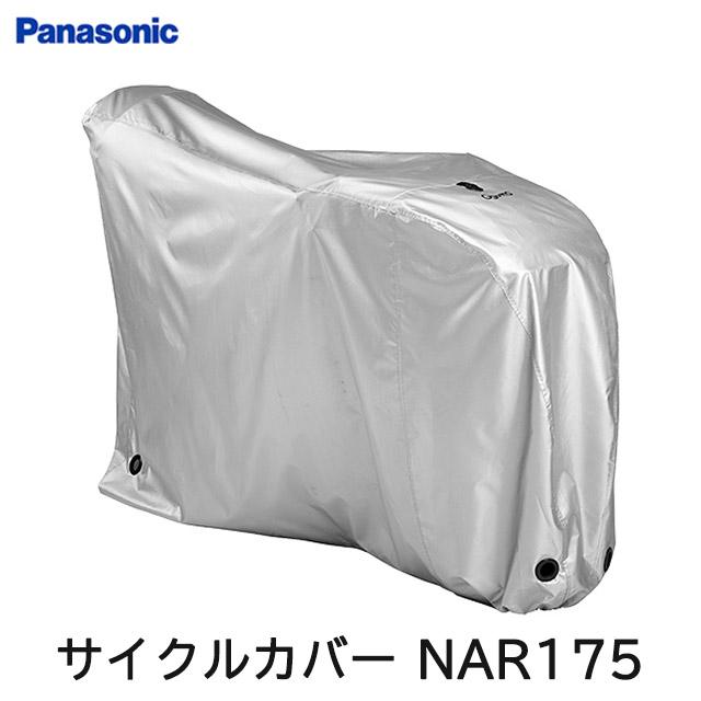 パナソニック サイクルカバー NAR175 ギュットシリーズ対応モデル Panasonic NEW 離島地域 NEW ARRIVAL 沖縄 配送不可 電動アシスト自転車対応 北海道