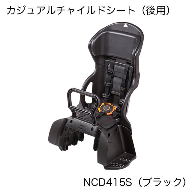 【Panasonic】パナソニック 電動自転車 SW用 前子供乗せ「カジュアルチャイルドシート(後用)」NCD415S (ブラック)