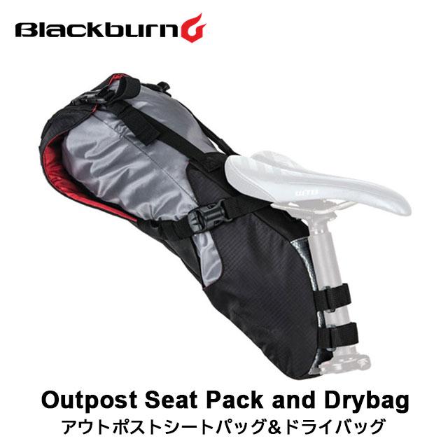 送料無料(一部地域除く) ブラックバーン アウトポスト シートパック&ドライバッグ BLACKBURN OUTPOST SEAT PACK & DRY BAG 大容量サドルバッグ