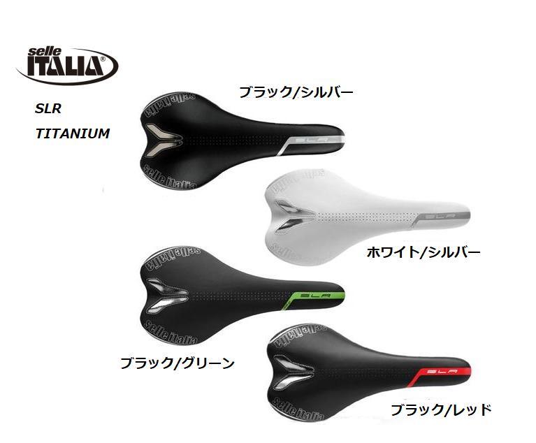 ■送料無料(一部地域除く) selle ITALIA(セラ イタリア) SLR Titanium(エスエルアール チタニウム) サドル Sサイズ 自転車