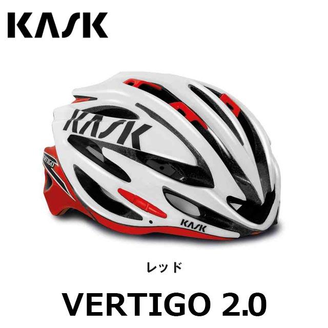 【SALE】【送料無料(地域限定)】KASK(カスク) VERTIGO 2.0(ヴァーティゴ2.0) ヘルメット レッド Mサイズ 2018年モデル ロードバイク