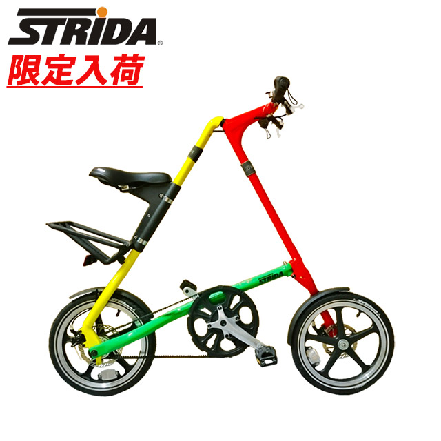 【キャッシュレス還元】【送料無料(一部地域除く)!防犯登録無料!】STRiDA LT RASTA color(ストライダLT 限定入荷ラスタカラー) 16インチ 折畳み自転車 純正キックスタンド、折り畳みペダル(STRIDA ST-PDS-002)標準装備!