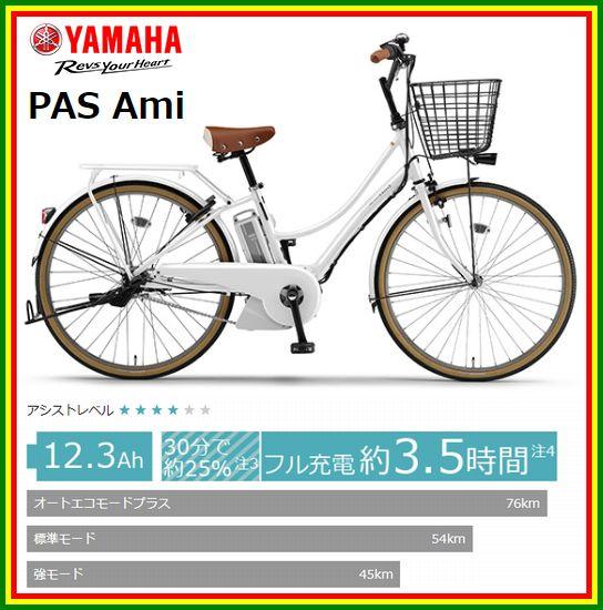 【防犯登録無料!おまけ4点セット付き!】12.3Ahバッテリー搭載!【2018年モデル】 YAMAHA(ヤマハ) パス アミ (PAS Ami) 電動自転車 (PA26A) 【3年間盗難補償付き】
