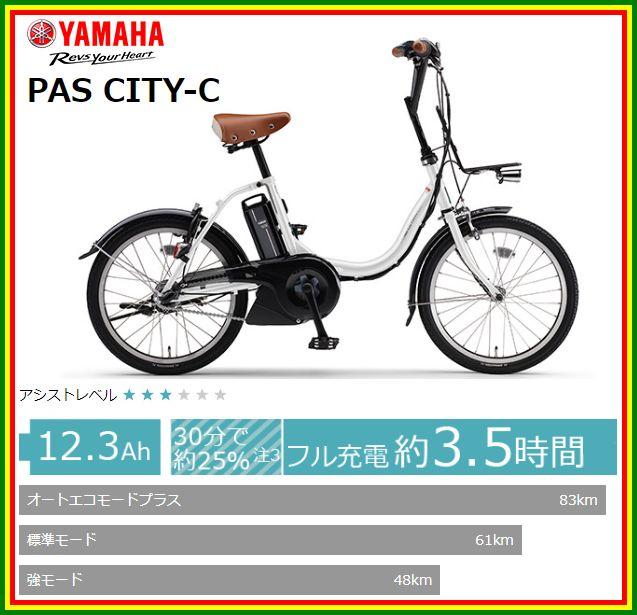 【防犯登録無料!おまけ3点セット付き!】12.3Ahバッテリー搭載!【2018年モデル】YAMAHA(ヤマハ) パス(PAS) CITY-C 小径電動自転車 (PA20CC) 【3年間盗難補償付き】