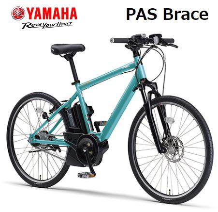 【防犯登録無料!おまけ3点セット付き】15.4Ahバッテリー搭載!【2019年モデル】 YAMAHA(ヤマハ) PAS Brace (パスブレイス) 電動自転車 (PA26B)【3年間盗難補償付き】