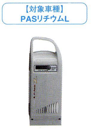 ヤマハ パス用 スペアバッテリー 【2004年発売 リチウムL・ワゴンリチウム用】 (90793-25061→90793-25115) (X23-00)