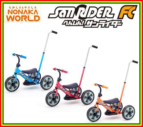 【送料無料!】 野中製作所 (WORLD) 幼児用三輪車 へんしん!サンライダーFC (SanRIDER FC) 三輪車