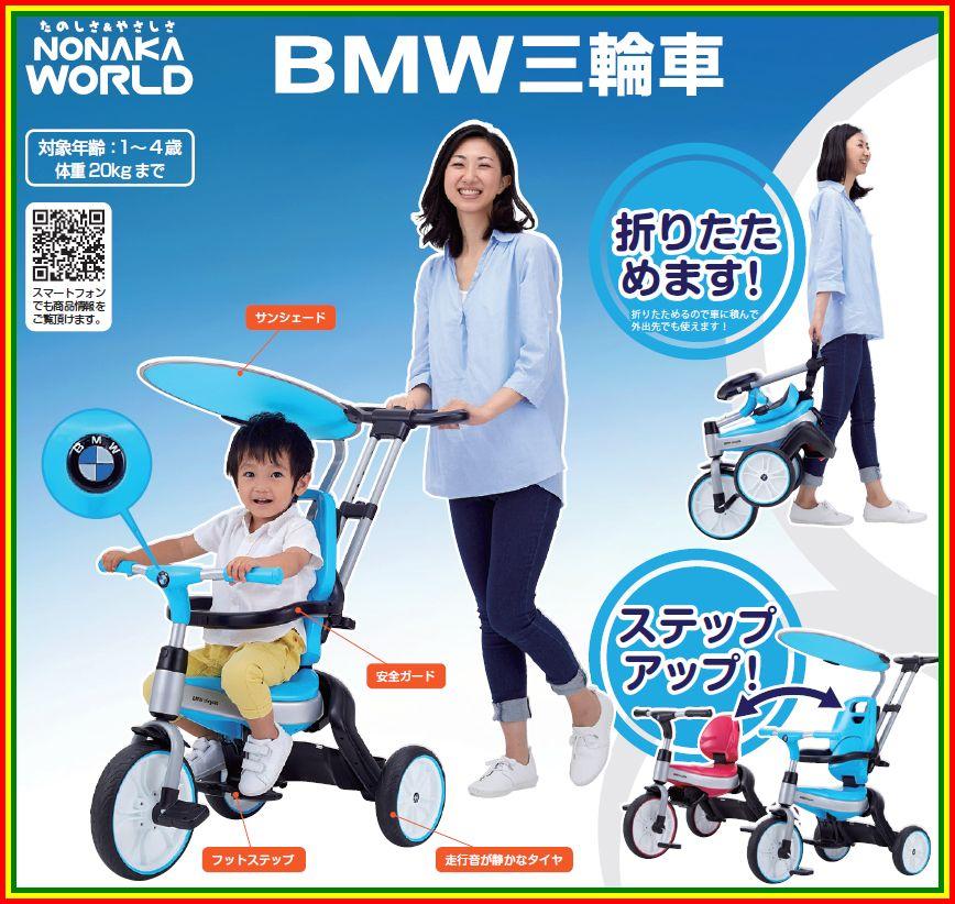 【送料無料!】 野中製作所 (WORLD) 幼児用三輪車 BMW 三輪車