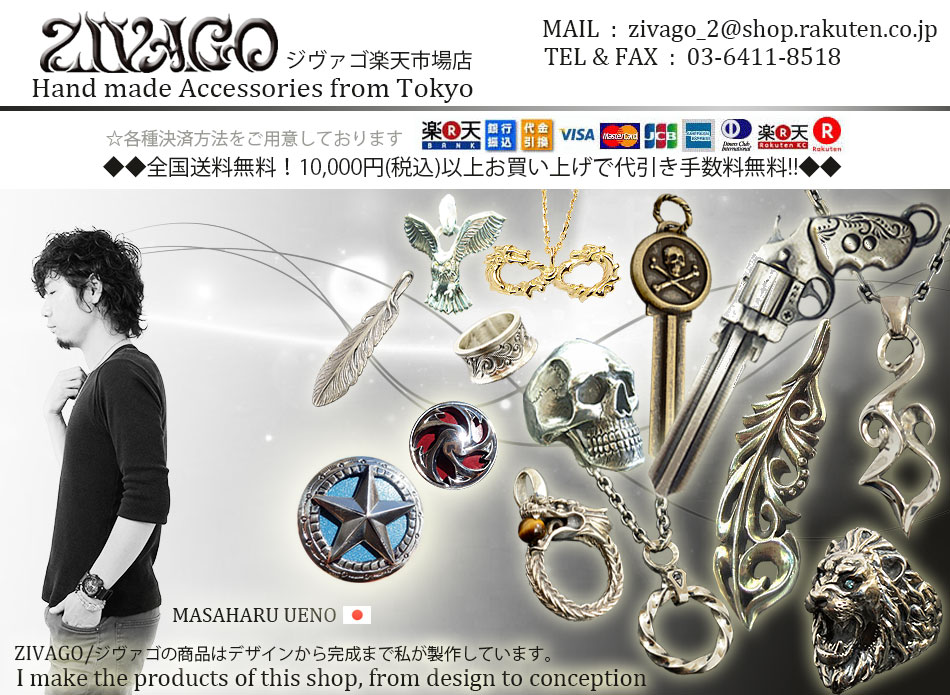 ZIVAGO:メンズジュエリーを中心としたハンドメイドのアクセサリーを販売しています