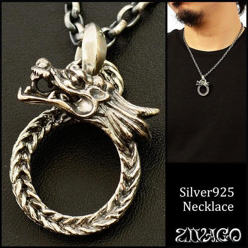 龍ペンダント シルバー925 silver 龍デザインネックレス zw-096 ZIVAGO