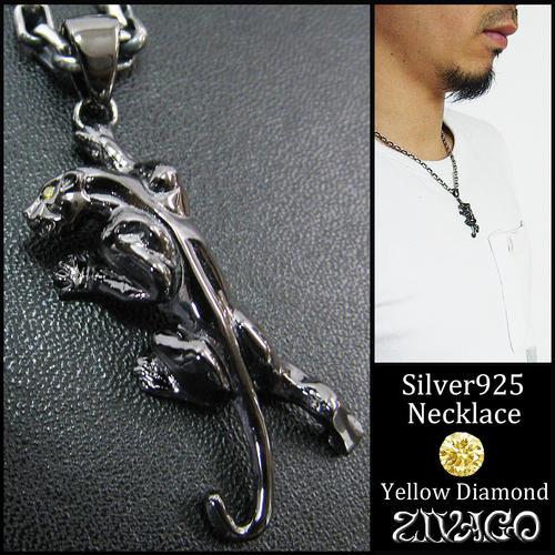 ブラックパンサー 黒豹ペンダント silver925 ZIVAGO ジヴァゴ zw-016