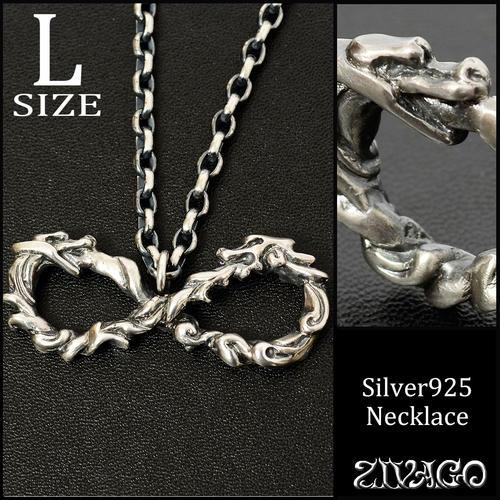 ウロボロスネックレス ギフト プレゼント 男女兼用silver925 無限円状リング ZIVAGO