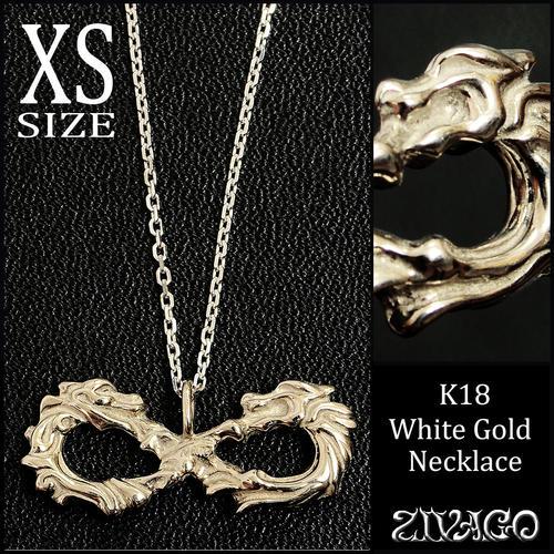 ウロボロスネックレス 18金 K18ホワイトゴールド 無限円状リング ZIVAGO zw-088-k18WG