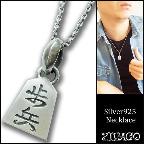 将棋 駒 ペンダント ネックレス silver925 歩 歩兵トップ ZIVAGO ジヴァゴ zw-022s