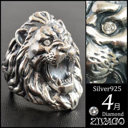 ライオン リング silver ダイヤモンド lion ring 指輪 シルバー 4月誕生石 zw-008-4-april ZIVAGO