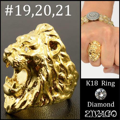 18金 k18 ライオンLION ダイヤモンドリング 指輪 ZIVAGO 19,20,21号 zw-008-k18-d