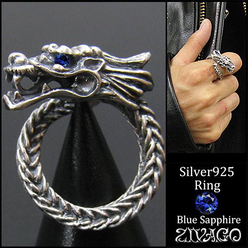 龍桜 龍 竜 リング ring ドラゴン doragon 指輪 silver 925 zw-046サファイヤ ZIVAGO