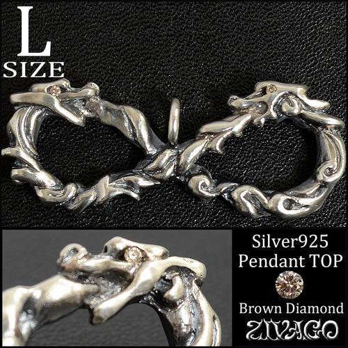 ウロボロス ウロボロスネックレス シルバー トップ silver925 ブラウンダイヤカスタム 無限円状リング ZIVAGO zw-083t-brownD