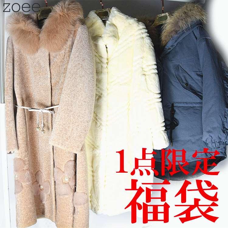 【限定1袋】【クーポン対象外】レディースのコート2着、ダウンジャケットが入ったお得な福袋 女性 アウター コート 毛皮 ファー マルチカラー 2L f1z07