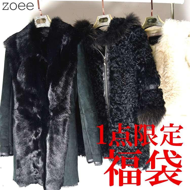 【限定1袋】【クーポン対象外】レディースのコート2着、ベストが入ったお得な福袋 女性 アウター コート 毛皮 ファー マルチカラー M f1z09