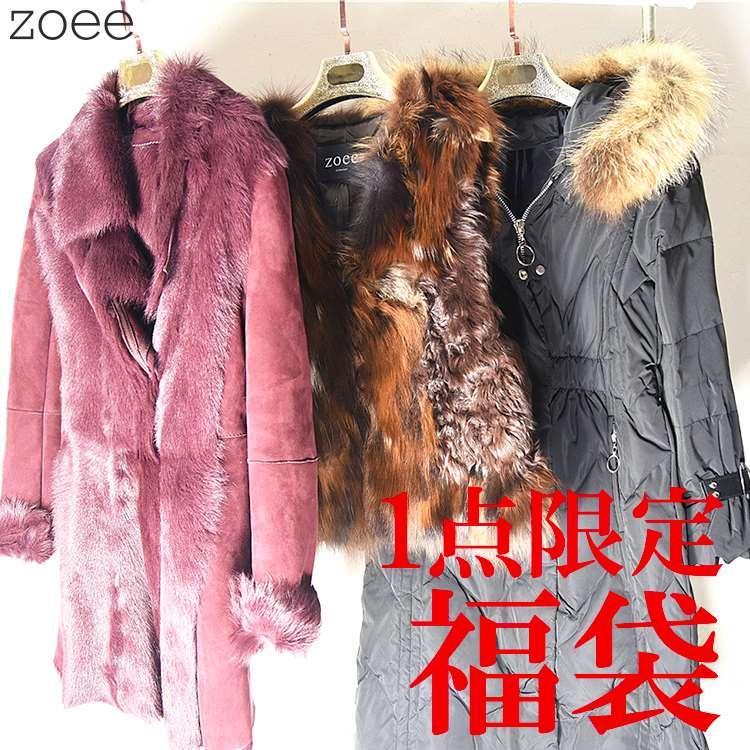 【限定1袋】【クーポン対象外】レディースのコート2着、ベストが入ったお得な福袋 女性 アウター コート 毛皮 ファー マルチカラー L f1z10