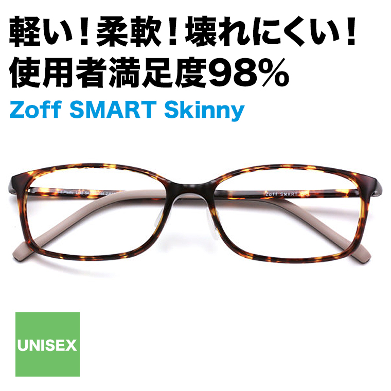 Zoff SMART Skinny(ゾフ・スマート スキニー)【眼鏡/メガネ/めがね/シリコン 鼻パッド メンズ レディース 度付き対応可能 zoff_dtk】【ZJ41020_C-1B】