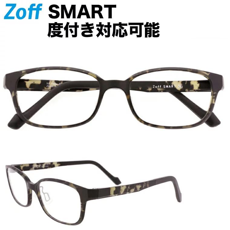 Zoff SMART(ゾフ・スマート)【眼鏡/メガネ/めがね/シリコン 鼻パッド メンズ レディース 度付き対応可能 zoff_dtk】【ZS51001_B-2】【52□17-143】