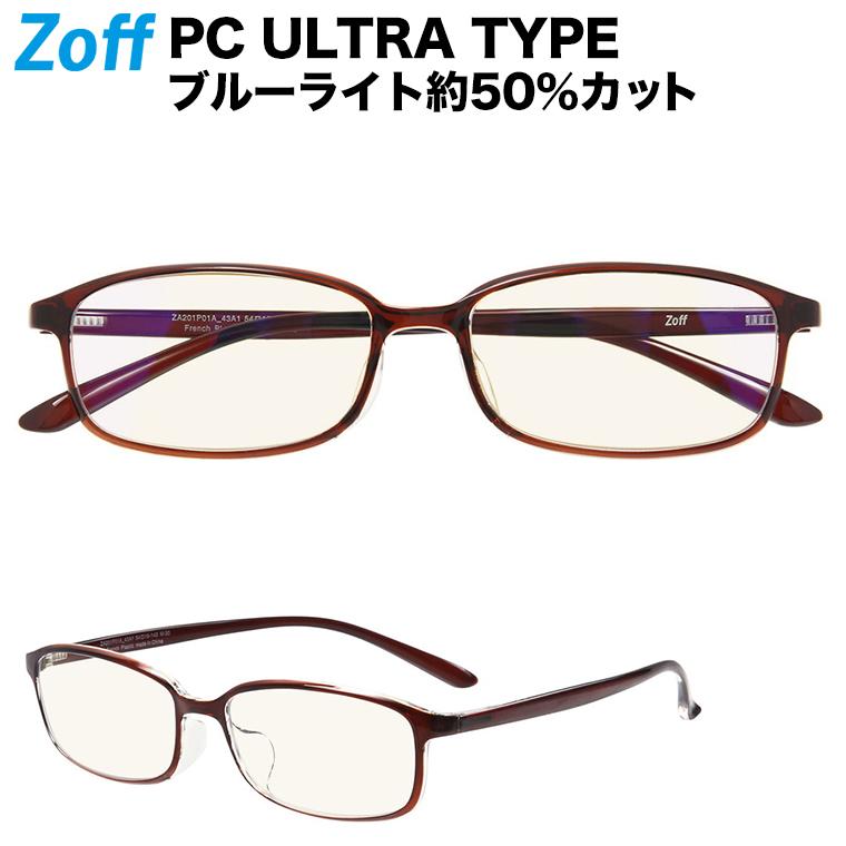 ブルーライトカット率約50% 紫外線も約99%カット カット率 重視の方におすすめ スクエア型 PCメガネ Zoff PC ULTRA TYPE ブルーライトカット率約50% ゾフ ZA201P01_43A1 おしゃれ zoff_pc ブラウン PC眼鏡 セール PCめがね ZA201P01-43A1 5416-143 お気に入り 透明レンズ メンズ パソコン用メガネ レディース