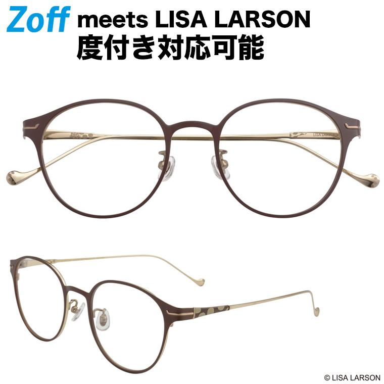 ボストン型めがね|Zoff meets LISA LARSON(ゾフ ミーツ リサラーソン) 度付きメガネ 度入りめがね ダテメガネ メンズ レディース おしゃれ zoff_dtk【ZF192007_43F1 ZF192007-43F1 ブラウン】【50□20-146】