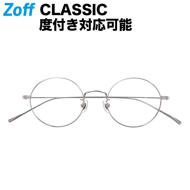 PCメガネ 送料無料カード決済可能 カラーレンズ 薄型非球面レンズ 度付き対応可能 ラウンド型めがね Zoff CLASSIC ゾフ クラシック 度付きメガネ 度入りめがね おしゃれ シルバー 4720-145 ダテメガネ 人気ブランド多数対象 レディース ZF203002_15E1 zoff_dtk ZF203002-15E1