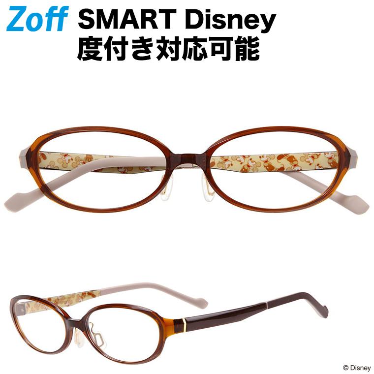 ポイント10倍 オーバル型めがね Zoff SMART Disney ゾフスマート ディズニー プラスチック 度付きメガネ 度入りめがね ダテメガネ メンズ レディース おしゃれ zoff_dtk【ZJ191012_43A1 ZJ191012-43A1 ブラウン】【52□16-143】
