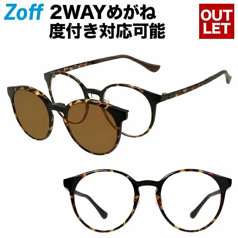 ボストン型 2WAYめがね|Zoff NIGHT & DAY by Zoff SMART(偏光機能搭載)|ゾフスマート サングラス 紫外線対策 UVケア 度付きメガネ 度入りめがね ダテメガネ メンズ おしゃれ zoff_dtk【ZJ201G06_49A1 ZJ201G06-49A1 ブラウン】【51□20-145】
