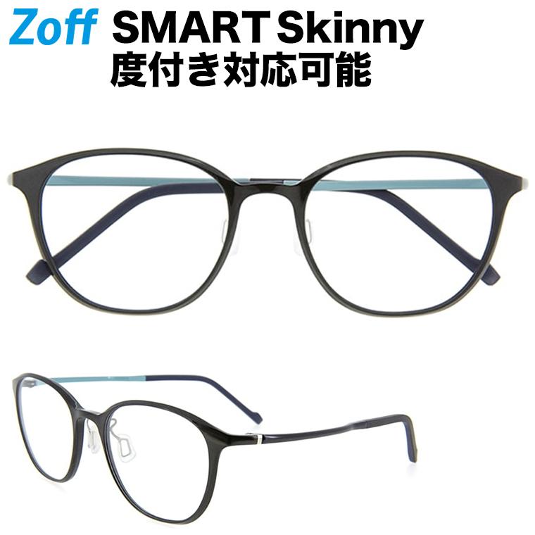 ボストン型めがね|Zoff SMART Skinny (ゾフ・スマート・スキニー) 度付きメガネ 度入りめがね ダテメガネ メンズ レディース おしゃれ zoff_dtk【ZJ61042_B-1 ZJ61042-B-1 ブラック】【52□19-144】