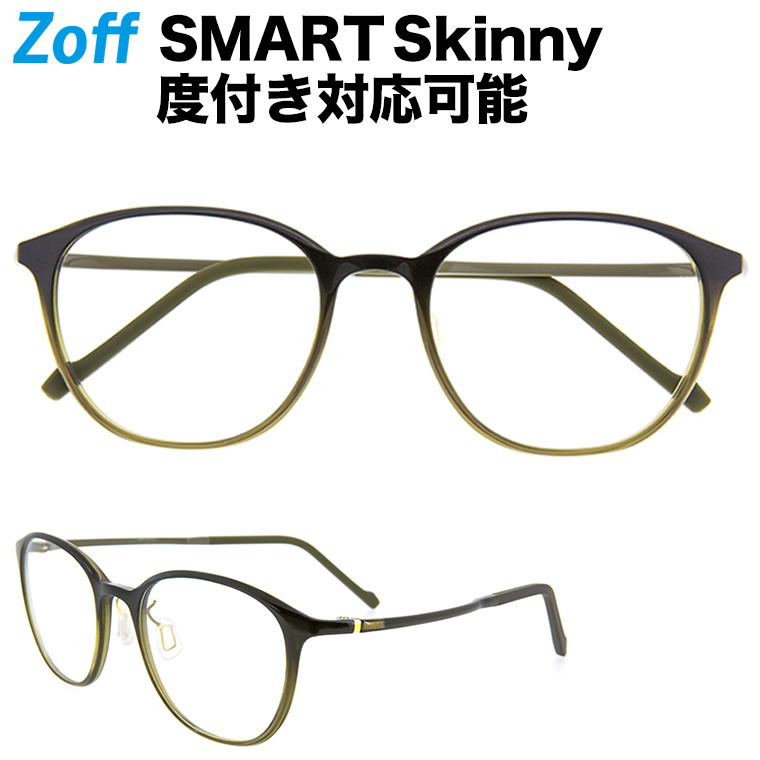 ボストン型めがね|Zoff SMART Skinny (ゾフ・スマート・スキニー) 度付きメガネ 度入りめがね ダテメガネ メンズ レディース おしゃれ zoff_dtk【ZJ61042_D-2 ZJ61042-D-2 グリーン】【52□19-144】