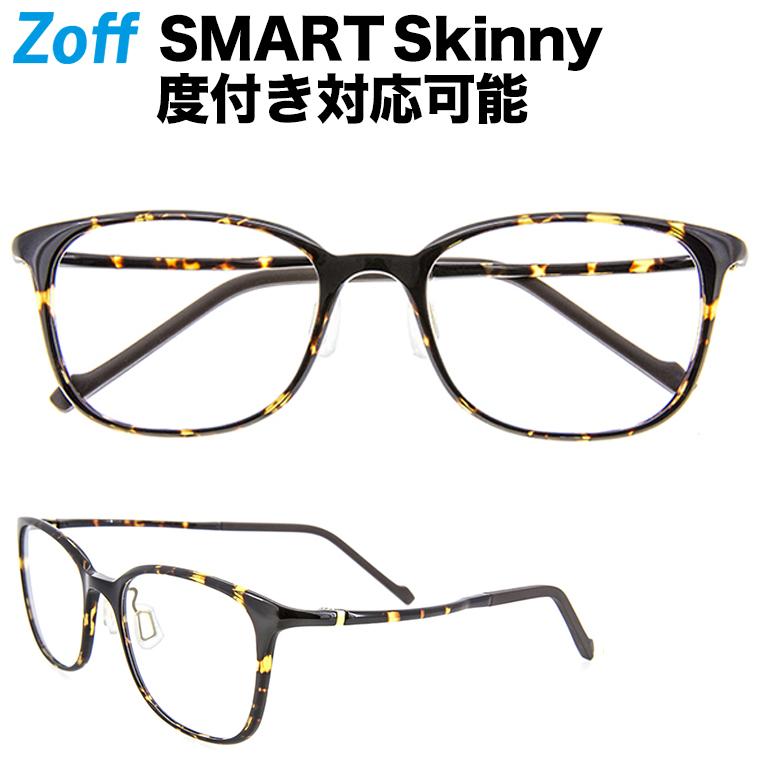 ウェリントン型めがね|Zoff SMART Skinny (ゾフ・スマート・スキニー) 度付きメガネ 度入りめがね ダテメガネ メンズ レディース おしゃれ zoff_dtk【ZJ71012_C-1B ZJ71012-C-1B ブラウン】【51□18-136】