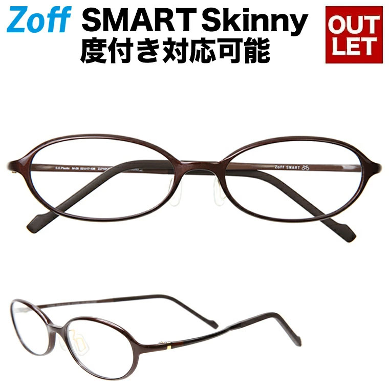 オーバル型めがね Zoff SMART Skinny (ゾフ・スマート・スキニー) 度付きメガネ 度入りめがね ダテメガネ メンズ レディース おしゃれ zoff_dtk【ZJ71014_C-1B ZJ71014-C-1B ブラウン】【52□17-136】