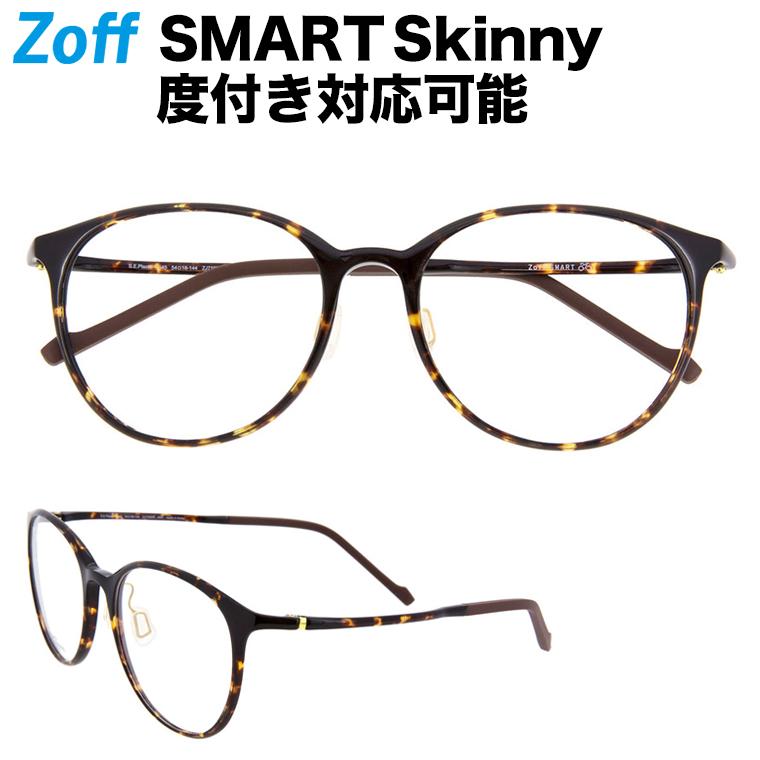 ボストン型めがね|Zoff SMART Skinny (ゾフ・スマート・スキニー) 度付きメガネ 度入りめがね ダテメガネ メンズ レディース おしゃれ zoff_dtk【ZJ71020_49A1 ZJ71020-49A1 ブラウン】【54□18-144】