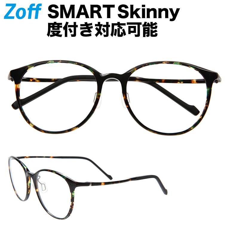 ボストン型めがね Zoff SMART Skinny (ゾフ・スマート・スキニー) 度付きメガネ 度入りめがね ダテメガネ メンズ レディース おしゃれ zoff_dtk【ZJ71020_D-1 ZJ71020-D-1 グリーン】【54□18-144】