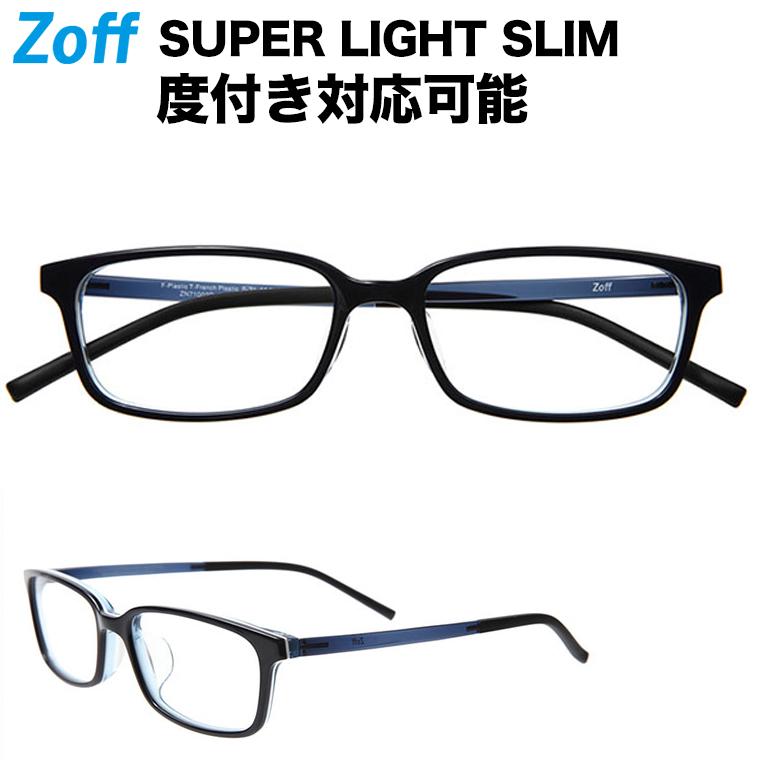 ウェリントン型めがね SUPER LIGHT SLIM (スーパーライト・スリム) Zoff ゾフ 度付きメガネ 度入りめがね ダテメガネ メンズ レディース おしゃれ zoff_dtk【ZN71002_A-1 ZN71002-A-1 ブルー】【53□17-143】