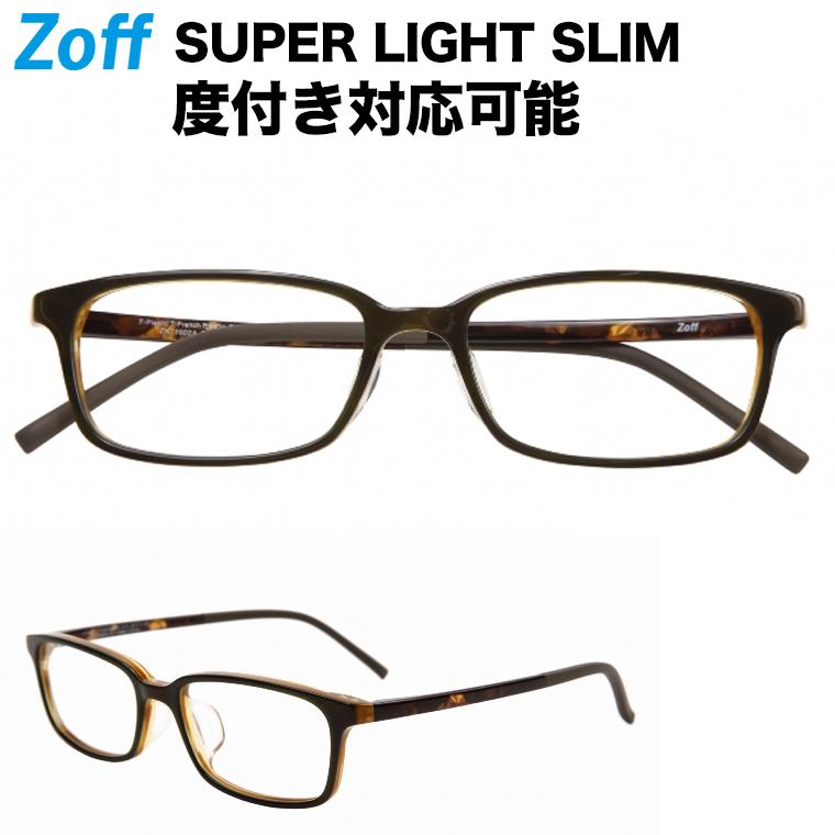 ウェリントン型めがね|SUPER LIGHT SLIM (スーパーライト・スリム) Zoff ゾフ 度付きメガネ 度入りめがね ダテメガネ メンズ レディース おしゃれ zoff_dtk【ZN71002_D-1 ZN71002-D-1 グリーン】【53□17-143】