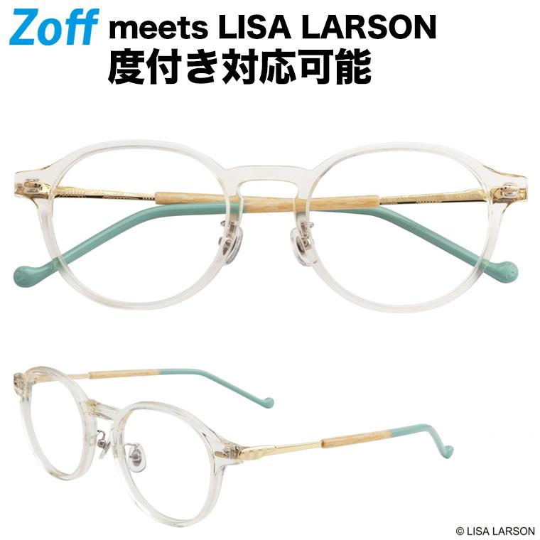 ボストン型めがね|Zoff meets LISA LARSON(ゾフ ミーツ リサラーソン) 度付きメガネ 度入りめがね ダテメガネ メンズ レディース おしゃれ zoff_dtk【ZO191007_50A1 ZO191007-50A1 イエロー】【50□21-145】