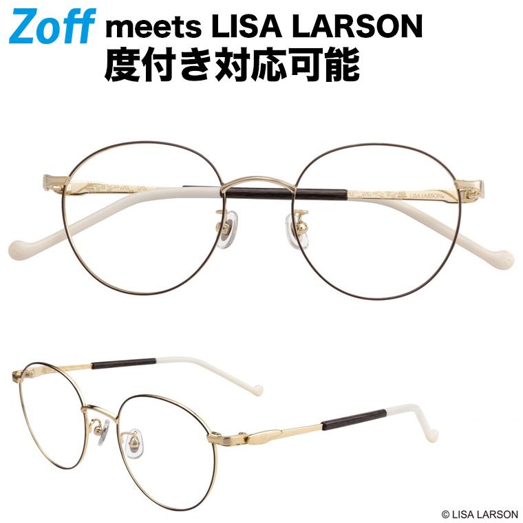 ボストン型めがね|Zoff meets LISA LARSON(ゾフ ミーツ リサラーソン) 度付きメガネ 度入りめがね ダテメガネ メンズ レディース おしゃれ zoff_dtk【ZO192018_44E1 ZO192018-44E1 ブラウン】【49□20-145】